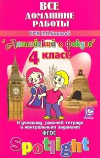 Все домашние работы по английскому языку 4 кл к УМК Быковой, Поспеловой